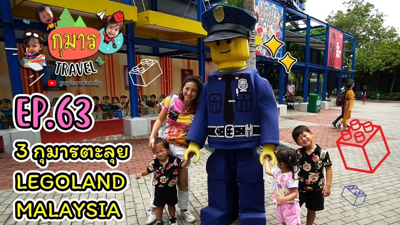 กุมาร TRAVEL EP63 | 3 กุมารตะลุย LEGOLAND MALAYSIA
