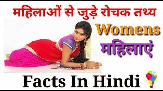 55 Amazing Facts About Women to Blow Your Mind || महिलाओं से जुड़े रोचक तथ्य
