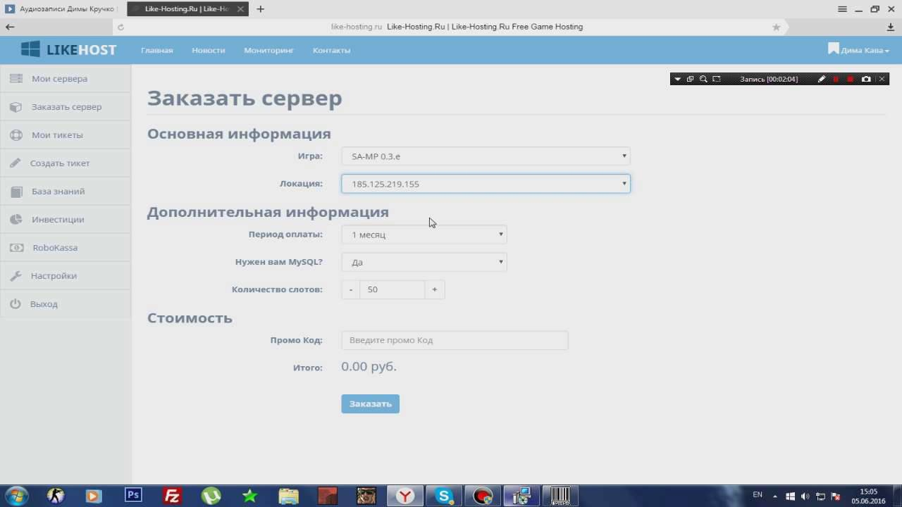 Бесплатные хостинги для серверов samp выбор хостинга украина
