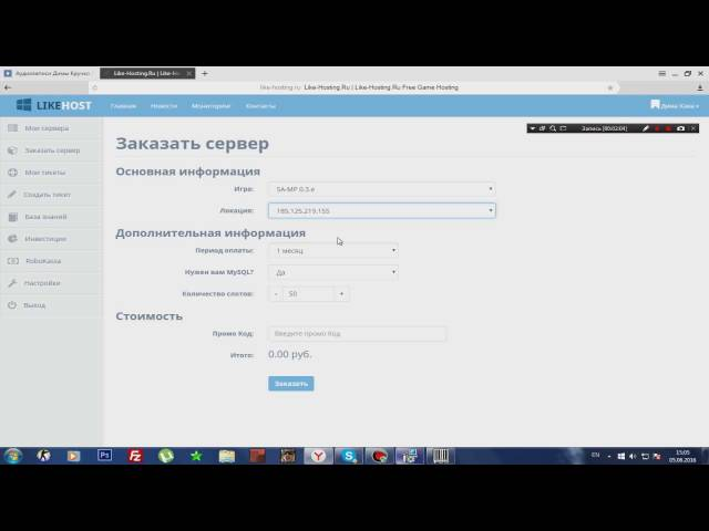 Хостинг серверов самп 0.3.7 бесплатный как убрать рекламу хостинга