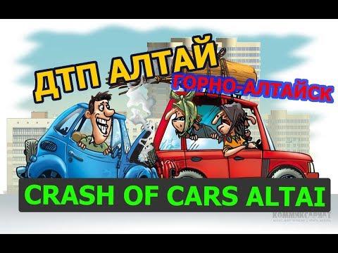Подборка ДТП Алтай Горно-Алтайск Crash Of Cars Altai Republic