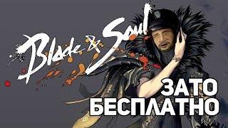 Зато Бесплатно #15 - Blade and Soul