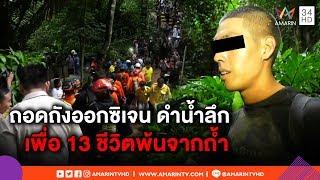 ทุบโต๊ะข่าว :เปิดใจหน่วยซีล เผยนาทีค้นหา13ชีวิตในถ้ำ เจอสายเปล รับงานยาก ฝนถล่มน้ำท่วมโพรง25/06/61