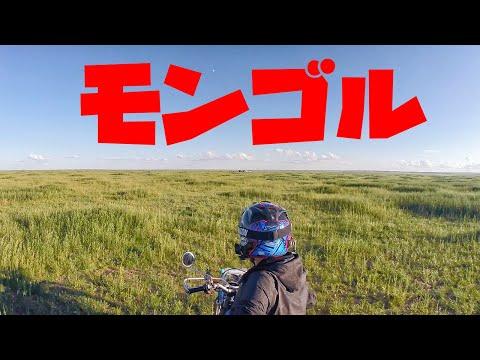 【モンゴルツーリング】ゴビ砂漠までオフロード1085kmを駆ける旅【海外ツーリング】