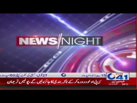 D Pharmacy students resorted to academic degree|News Night  | 8:00 PM | 24  April 2018 | City41