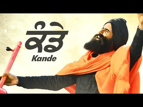 KANDE (Title Song) | Kanwar Grewal | New Songs 2018 | Lokdhun