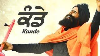 KANDE (Title Song) | Kanwar Grewal | New Songs 2018 | Lokdhun