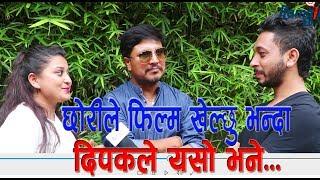 Ramailo छ with Dipakraj Giri & His Daughter    छोरीले फिल्म खेल्छु भन्दा दिपकले यसो भने...
