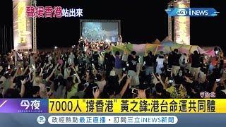 "Publication Date: 2020-06-14   Video Title: ""抗爭未完.台港同行""活動7千人&quo"