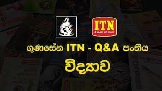 Gunasena ITN - Q&A Panthiya - O/L Science (2018-09-05) | ITN Thumbnail