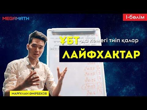 ЛАЙФХАКТАР | 1-бөлім | ҰБТ 2019 | MegaMath