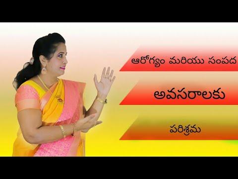 Awareness of Health and wealth | Vijaya lakshmi | gbd | ఆరోగ్యం మరియు సంపద | Telugu