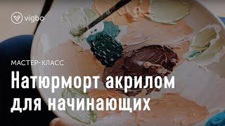 """Как написать картину? Мастер-класс """"Натюрморт акрилом для начинающих""""   vigbo.com"""