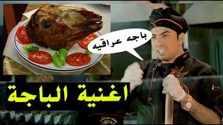 يبجي الولد ويريد باجة _ سعدون الساعدي و زرزور اغنية الباجة  مطعم سور داش  (حصريا)انتاج حسين الخياط