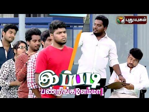Ippadi Panreengale Ma | 20/03/2016 | Puthuyugam TV