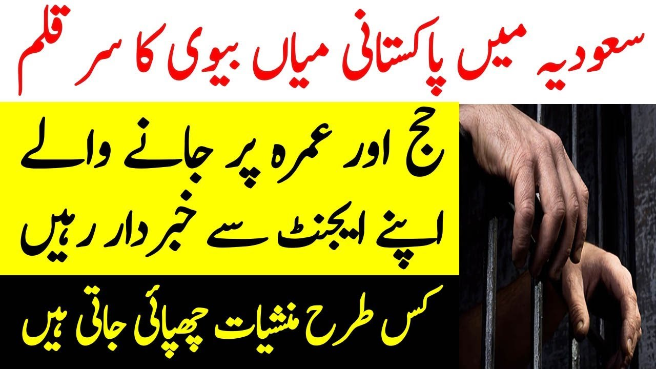 Saudi Arab Main Pakistani Mian Biwi Ka Sir Qalam   Spotlight