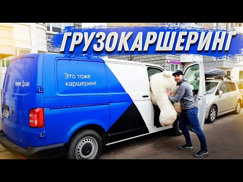 Грузокаршеринг / Яндекс.Драйв / Volkswagen Transporter / Позитивный таксист