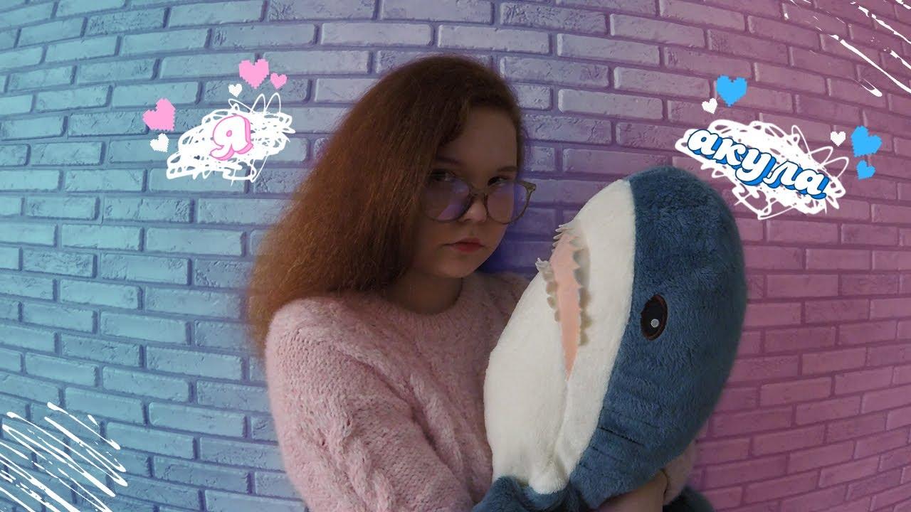 Акула Из Икеи повторяет фото блогеров // 2 часть - YouTube