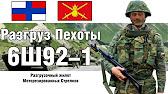 Ратник российская боевая экипировка военнослужащего. В интернет магазине армейского снаряжения военный склад можно купить различный.