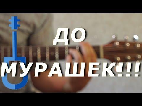 НЕВЕРОЯТНО КРАСИВАЯ ПЕСНЯ НА ГИТАРЕ! ДО МУРАШЕК!