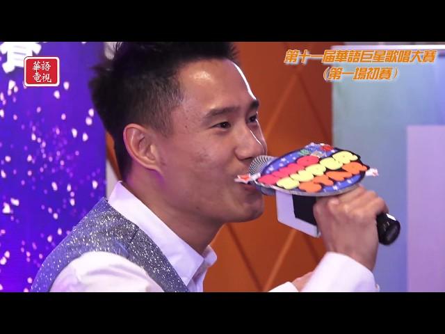 第11屆華語巨星歌唱大賽 11th Sino Super Star 第一場初賽 Part 3