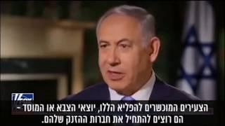 Benjamin Netanyahu: We Have Technology because IDF and Mossad