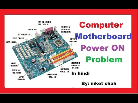 motherboard power ON problem solution in hindi