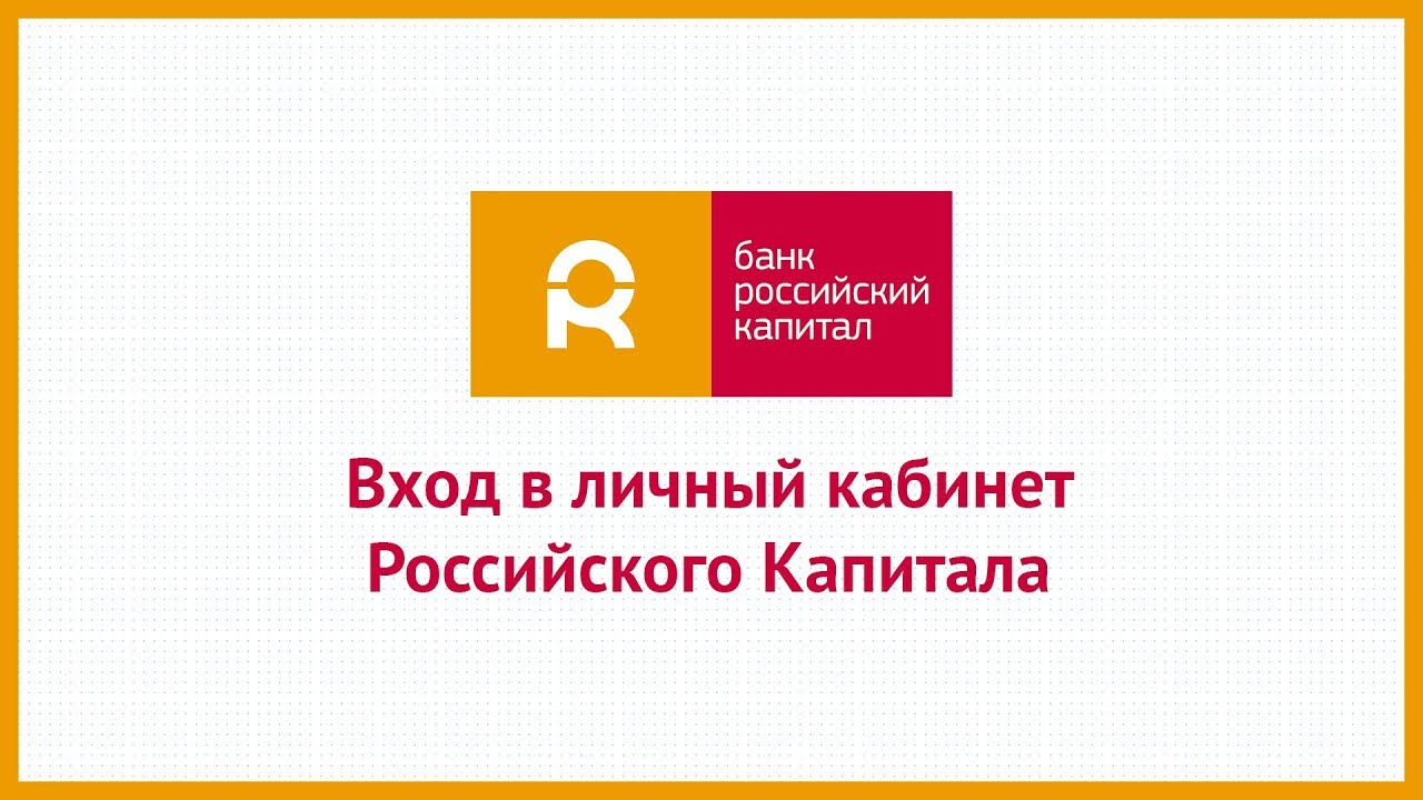 Роскапитал банк бизнес онлайн