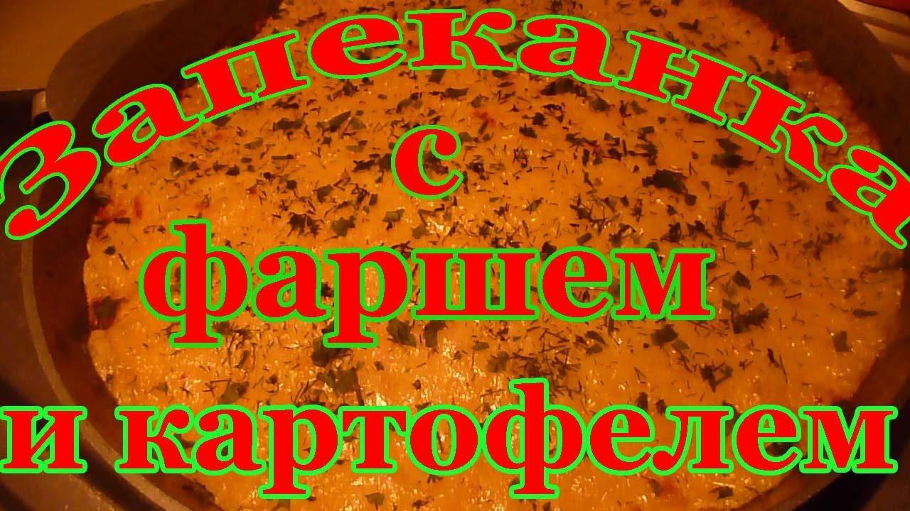 Рецепт блюд с фаршем с фото