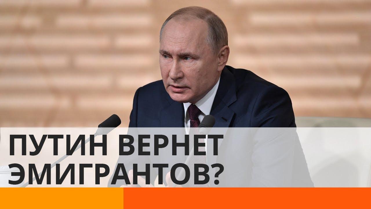 Путин собирается вернуть российских эмигрантов – как и зачем