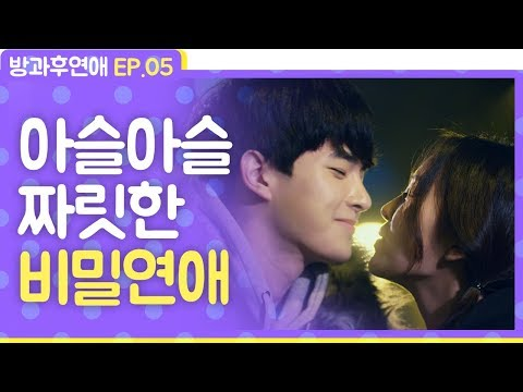 High School Students' Dating [Love after school EP.05] ENG_Beuatiology