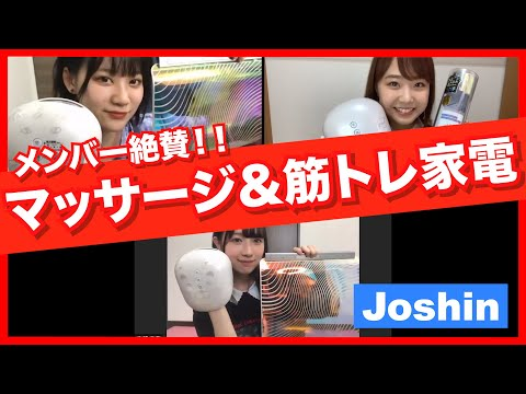 NMB48の難波自宅警備隊#73 [Joshinプレゼンツ・NMB48が健康家電を使ってマッサージと筋トレしてみた]