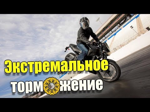 Мотосезон 2018. Экстренное торможение на мотоцикле!