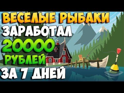 Веселые рыбаки заработал 20000 рублей за 7 дней
