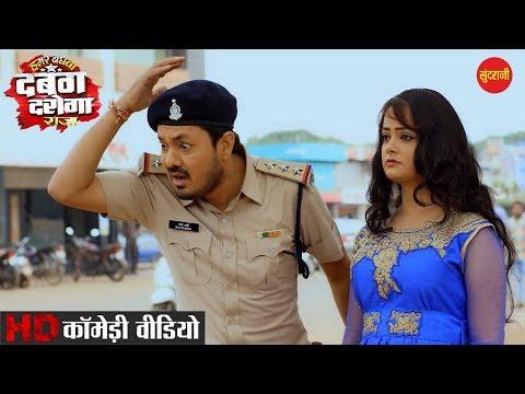 Best Comedy Of Anuj Sharma || Dabang Daroga || Superhit Chhattisgarhi Movie Clip - 2018