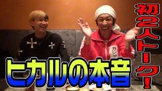 【カジサック】YouTuberのカリスマ・ヒカル登場!