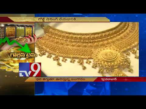 Fall in Gold prices a golden chance for buyers - TV9 Now