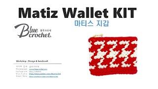 [코바늘 지갑] 마티스 지갑(Matiz Wallet) …
