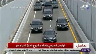 صدى البلد - لحظة عبور الرئيس السيسي أنفاق قناة السويس الجديدة