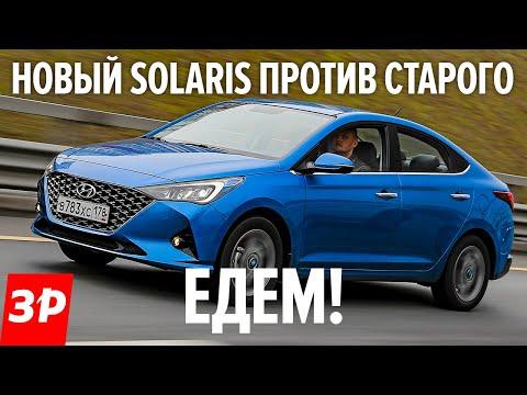 Солярис 2020! Тест-драйв и сравнение со старым Hyundai Solaris. Стало ли лучше?