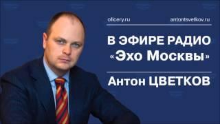 Кто будет выписывать штрафы за нарушение ПДД (Антон Цветков, «Дорога», Эхо Москвы)