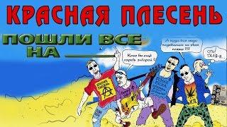 Красная плесень - Пошли все на (Альбом 2003)