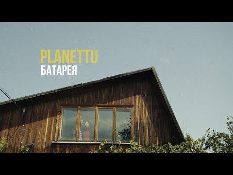 Смотреть клип Planettu - Батарея