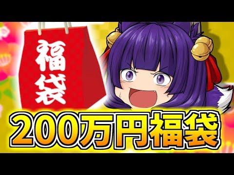 【衝撃】200万円の福袋を買ったらとんでもない物が入っていた!!【ゆっくり実況】【ゆっくり茶番】