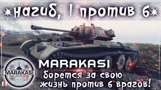 На обычном танке борется за свою жизнь, против 6 врагов! World of Tanks