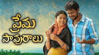 Prema Paavuralu Telugu Full Movie | Geethan Britto, Varsha Bollamma | AR Entertainments