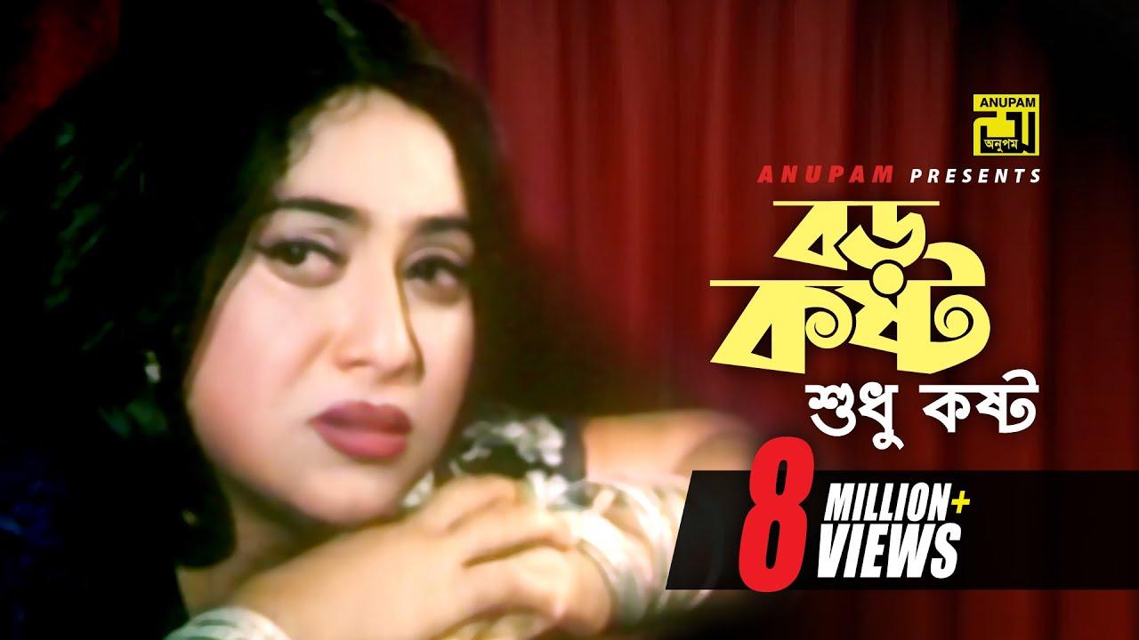 Download Boro Kosto Sudhu Kosto   বড় কষ্ট শুধু কষ্ট   Bapparaj, Shabnur & Riaz   Bhalobasha Kare Koy