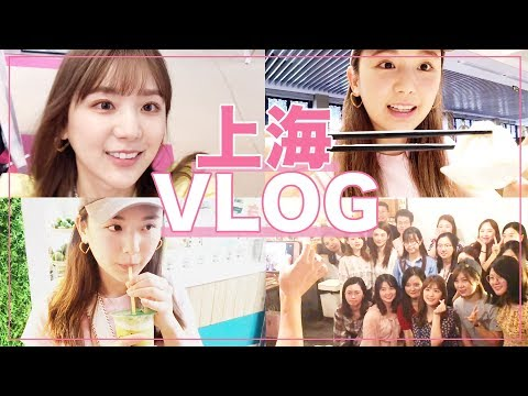【初上陸!】上海旅行が楽しすぎた♡海外ファンミーティングもしてきた!【VLOG】