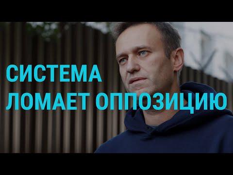 Обыски в штабах Навального | ГЛАВНОЕ | 12.09.19