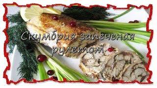 Вкусные рецепты Скумбрия запеченная с рулетом #splitmeals  #rasvideo